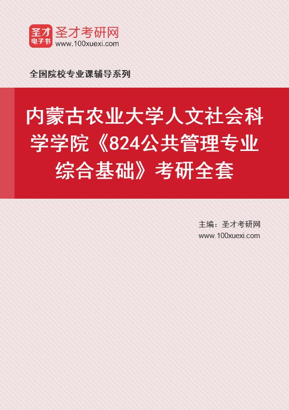 2021年内蒙古农业大学人文社会科学学院《824公共管理专业综合基础》考研全套