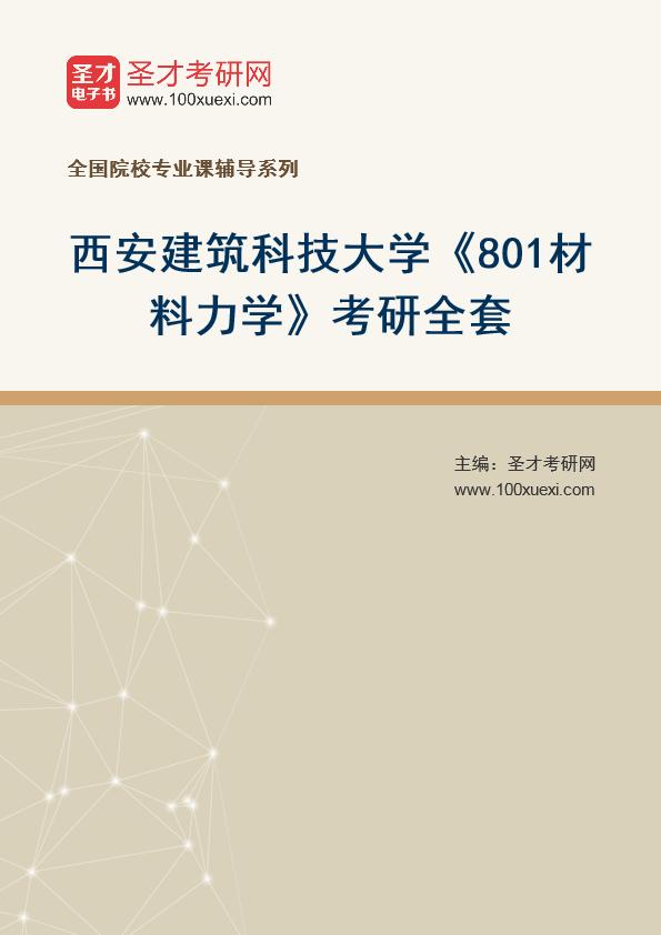 2021年西安建筑科技大学《801材料力学》考研全套
