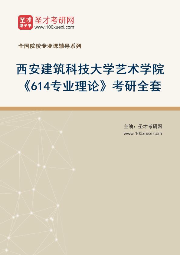 2021年西安建筑科技大学艺术学院《614专业理论》考研全套
