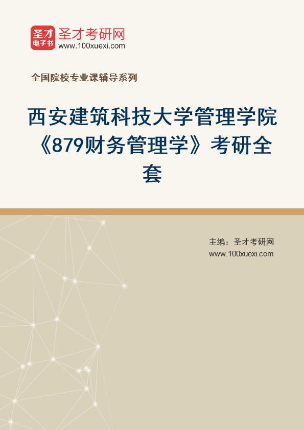 2021年西安建筑科技大学管理学院《879财务管理学》考研全套