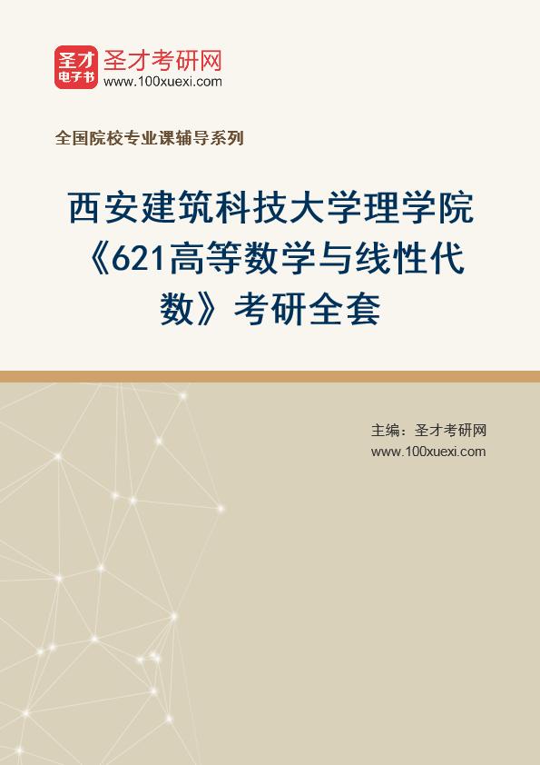 2021年西安建筑科技大学理学院《621高等数学与线性代数》考研全套