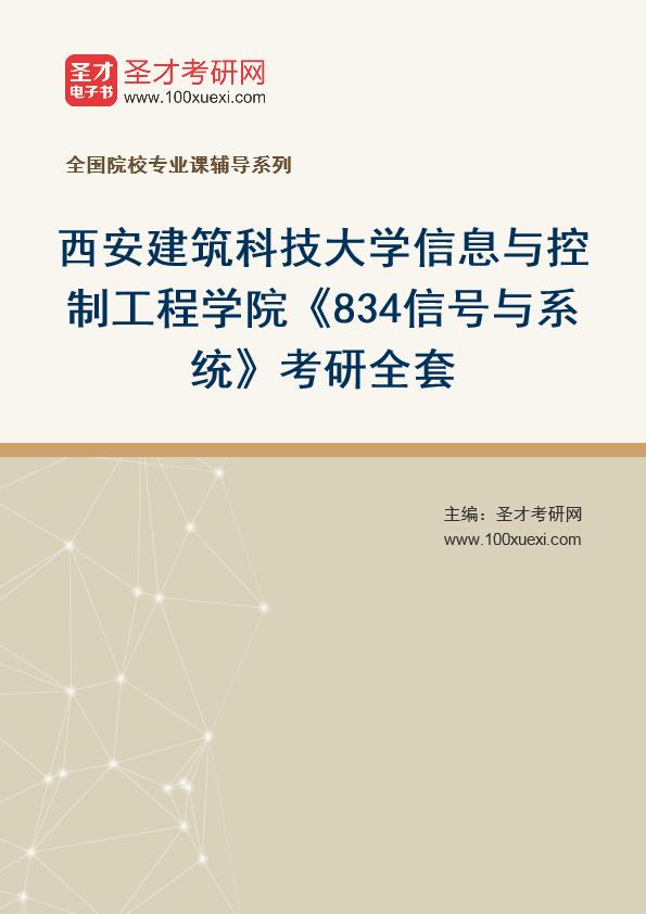 2021年西安建筑科技大学信息与控制工程学院《834信号与系统》考研全套