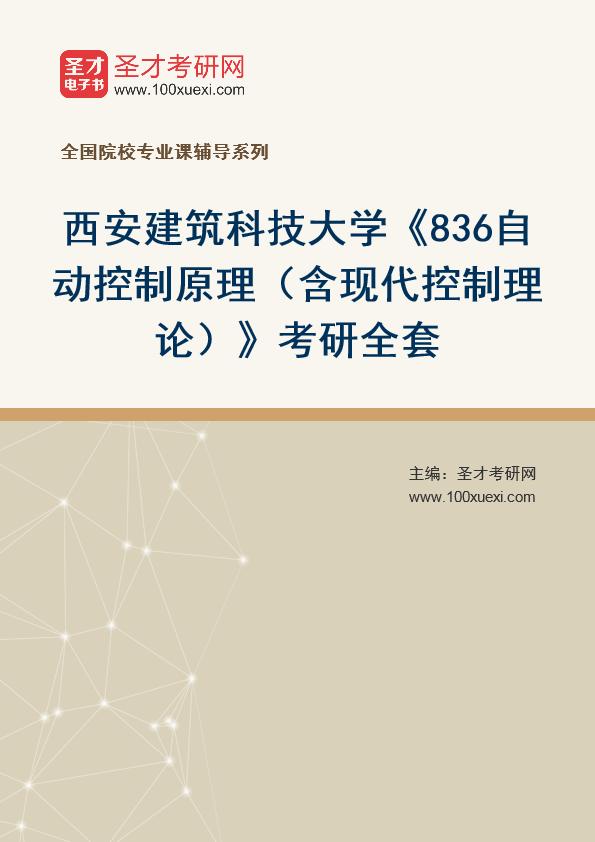 2021年西安建筑科技大学《836自动控制原理(含现代控制理论)》考研全套