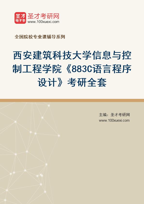 2021年西安建筑科技大学信息与控制工程学院《883C语言程序设计》考研全套