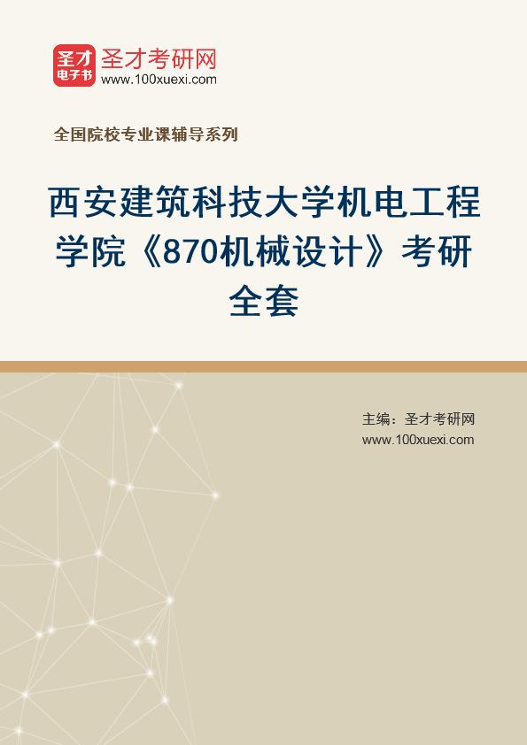 2021年西安建筑科技大学机电工程学院《870机械设计》考研全套