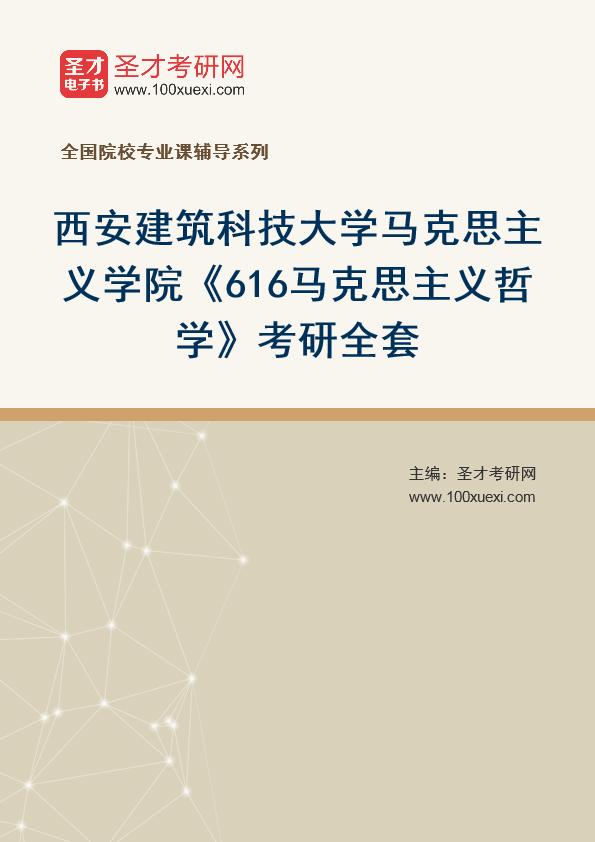 2021年西安建筑科技大学马克思主义学院《616马克思主义哲学》考研全套