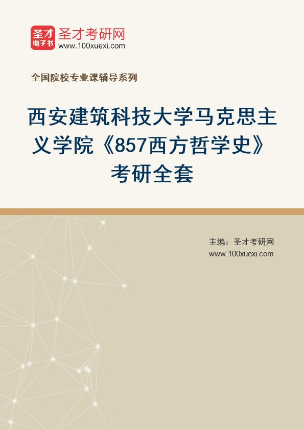 2021年西安建筑科技大学马克思主义学院《857西方哲学史》考研全套