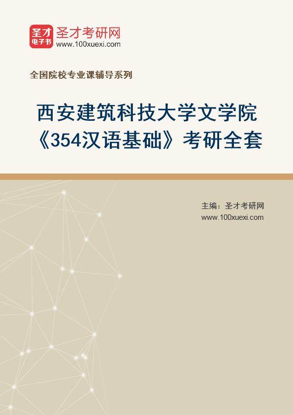 2021年西安建筑科技大学文学院《354汉语基础》考研全套