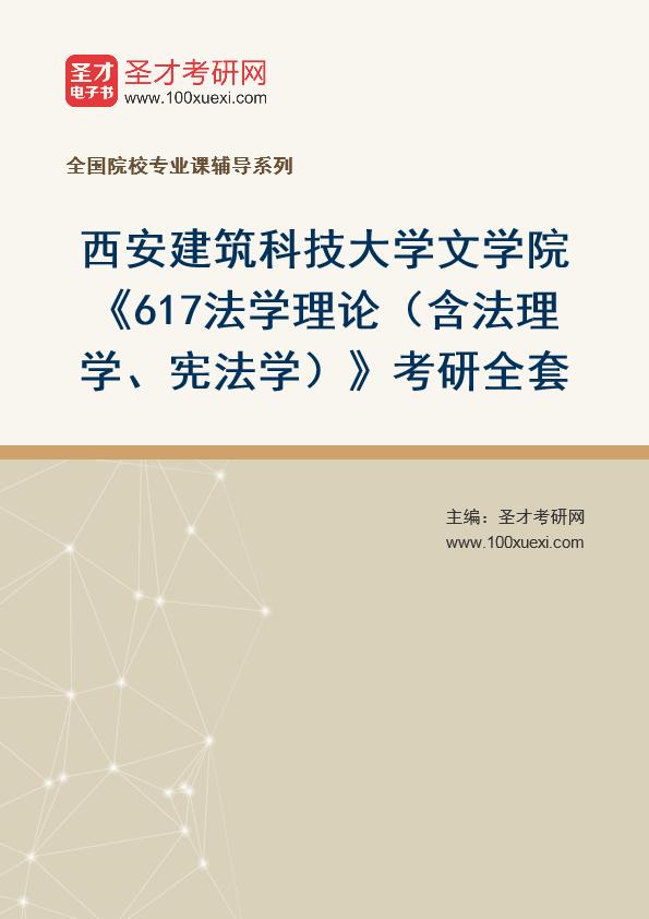 2021年西安建筑科技大学文学院《617法学理论(含法理学、宪法学)》考研全套