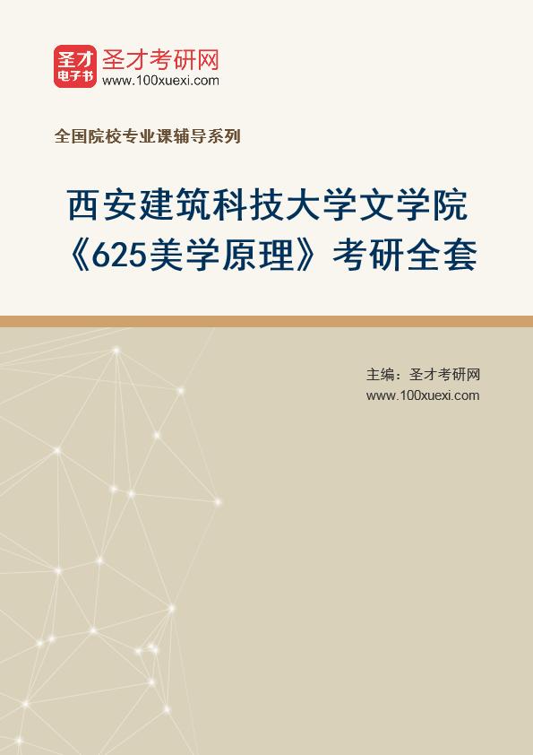 2021年西安建筑科技大学文学院《625美学原理》考研全套
