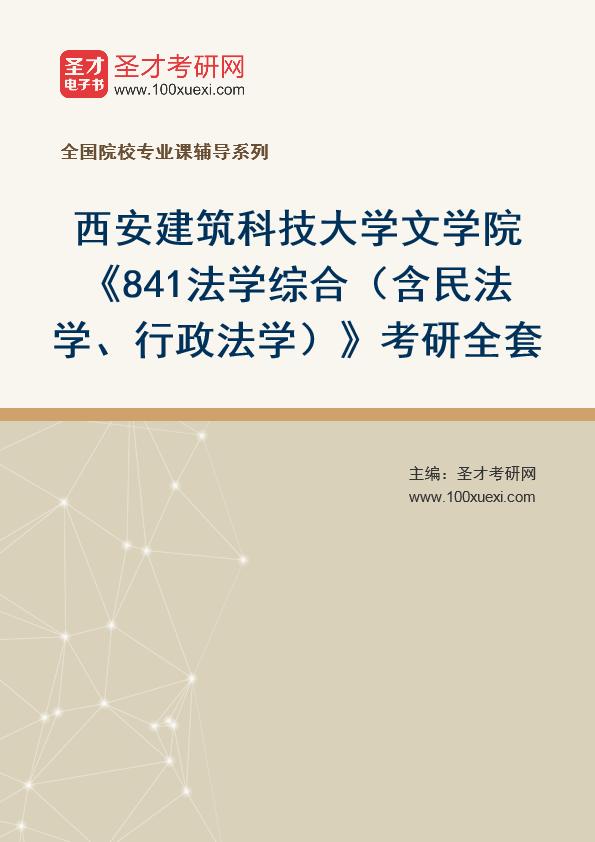 2021年西安建筑科技大学文学院《841法学综合(含民法学、行政法学)》考研全套