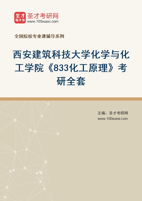 2021年西安建筑科技大学化学与化工学院《833化工原理》考研全套