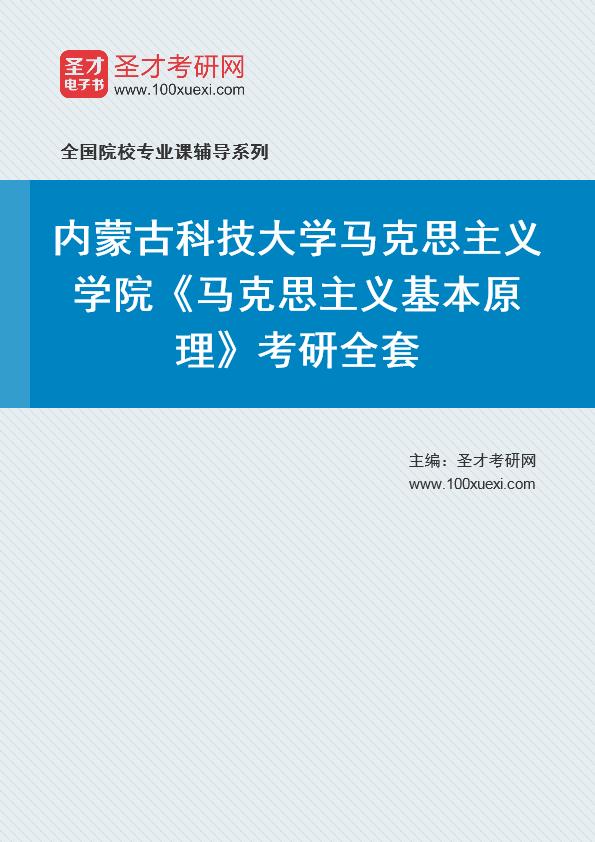 2021年内蒙古科技大学马克思主义学院《马克思主义基本原理》考研全套