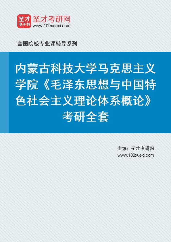 2021年内蒙古科技大学马克思主义学院《毛泽东思想与中国特色社会主义理论体系概论》考研全套