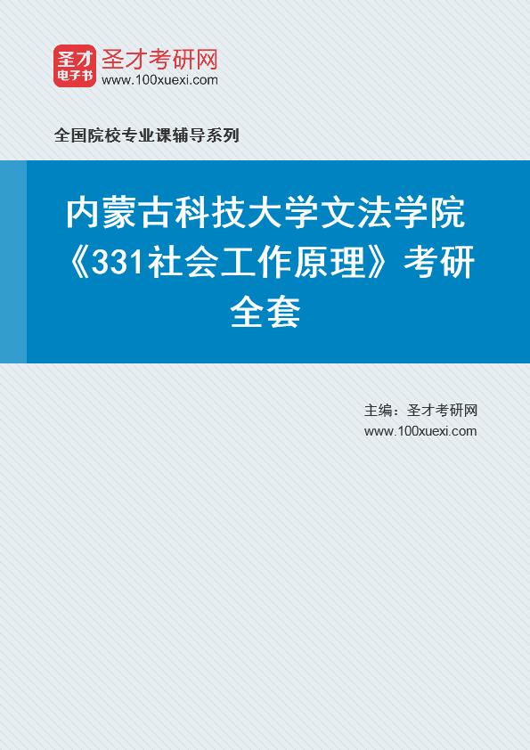 2021年内蒙古科技大学文法学院《331社会工作原理》考研全套
