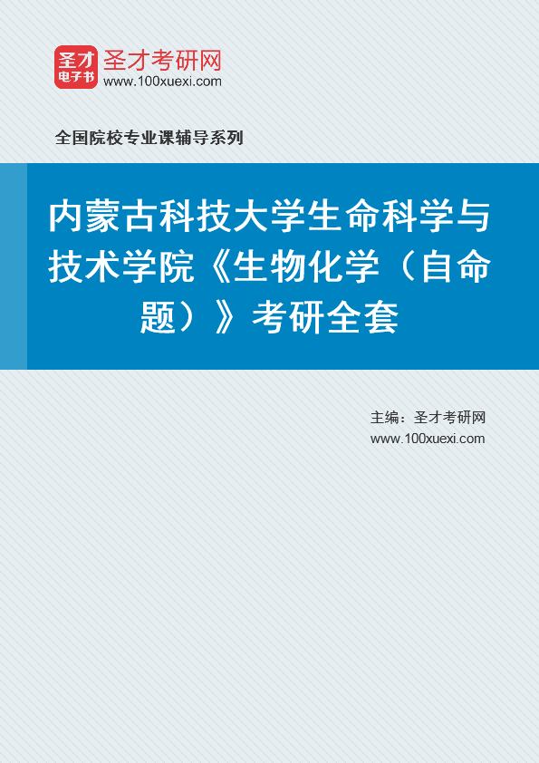 2021年内蒙古科技大学生命科学与技术学院《生物化学(自命题)》考研全套
