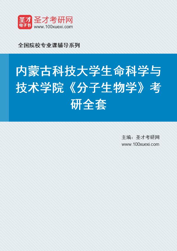 2021年内蒙古科技大学生命科学与技术学院《分子生物学》考研全套