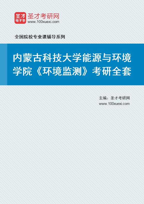 2021年内蒙古科技大学能源与环境学院《环境监测》考研全套