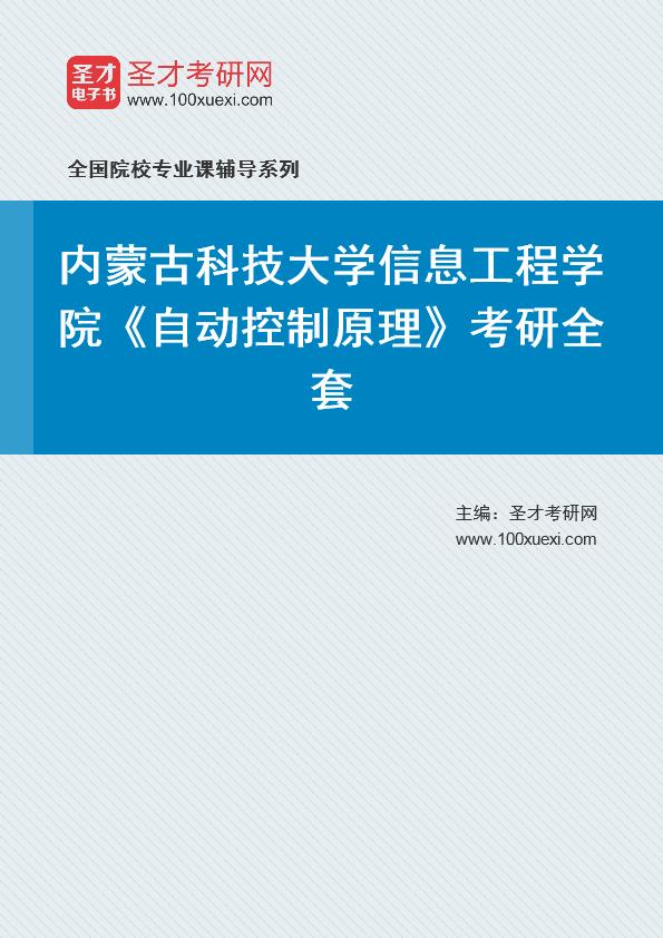 2021年内蒙古科技大学信息工程学院《自动控制原理》考研全套