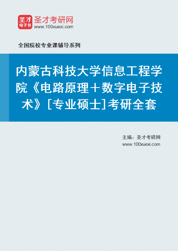 2021年内蒙古科技大学信息工程学院《电路原理+数字电子技术》[专业硕士]考研全套