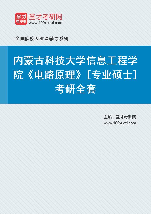 2021年内蒙古科技大学信息工程学院《电路原理》[专业硕士]考研全套