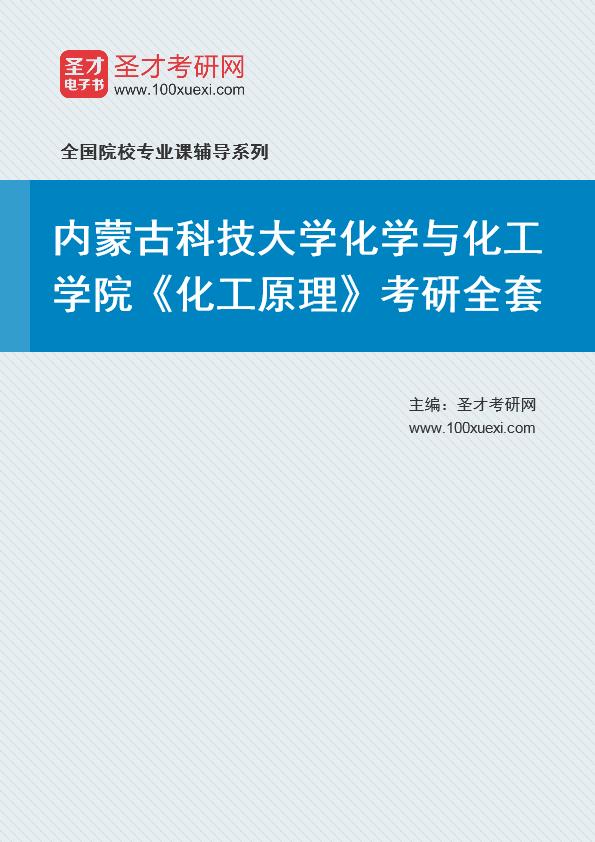 2021年内蒙古科技大学化学与化工学院《化工原理》考研全套