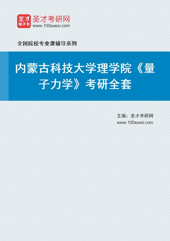 2021年内蒙古科技大学理学院《量子力学》考研全套