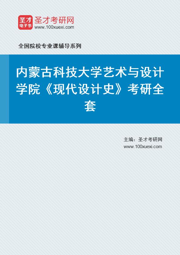 2021年内蒙古科技大学艺术与设计学院《现代设计史》考研全套