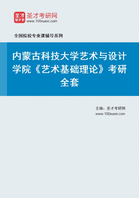 2021年内蒙古科技大学艺术与设计学院《艺术基础理论》考研全套