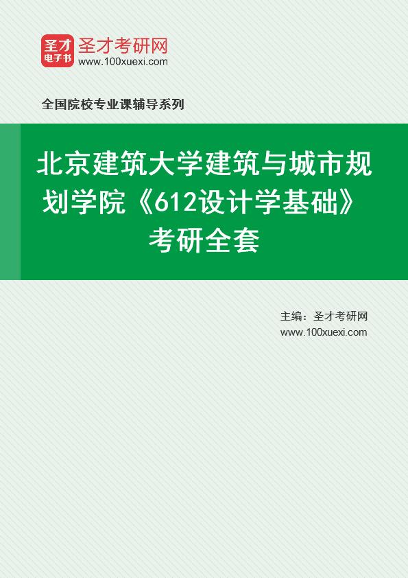 2021年北京建筑大学建筑与城市规划学院《612设计学基础》考研全套