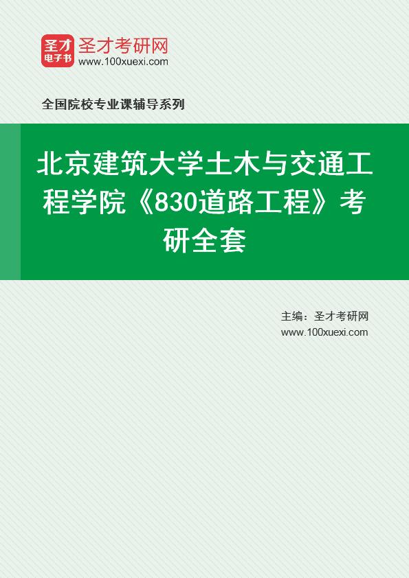 2021年北京建筑大学土木与交通工程学院《830道路工程》考研全套