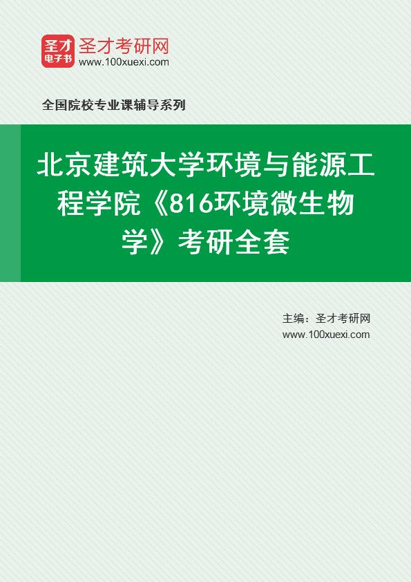 2021年北京建筑大学环境与能源工程学院《816环境微生物学》考研全套