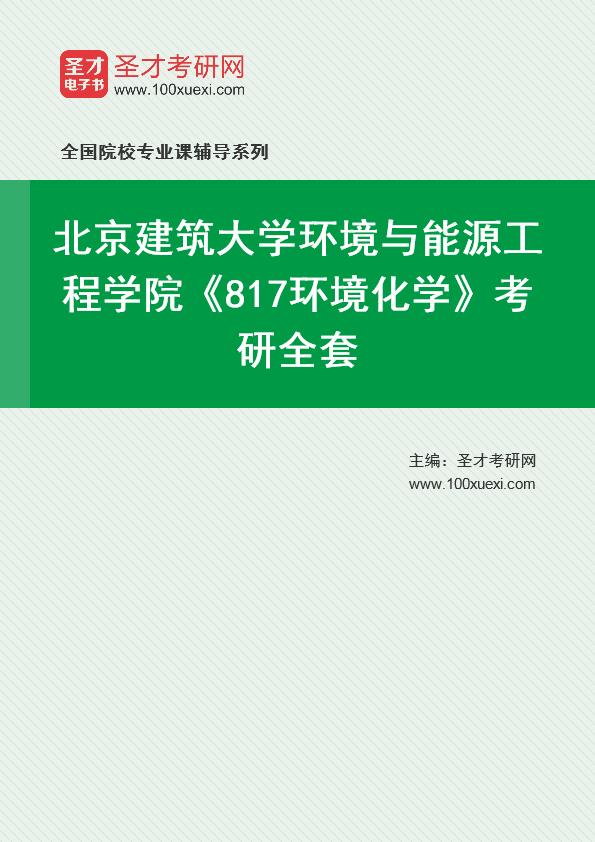 2021年北京建筑大学环境与能源工程学院《817环境化学》考研全套