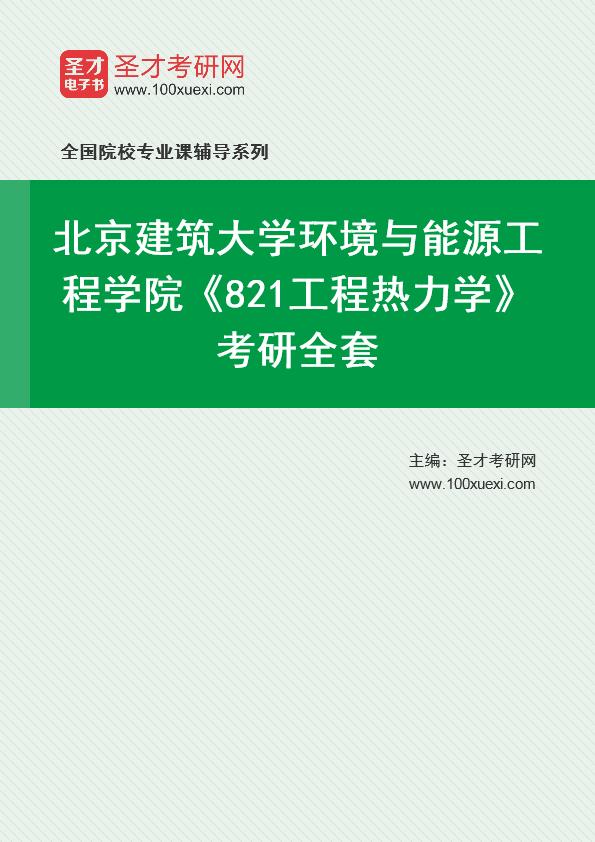 2021年北京建筑大学环境与能源工程学院《821工程热力学》考研全套