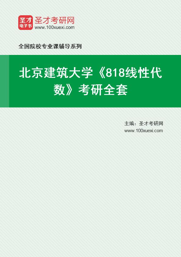 2021年北京建筑大学《818线性代数》考研全套