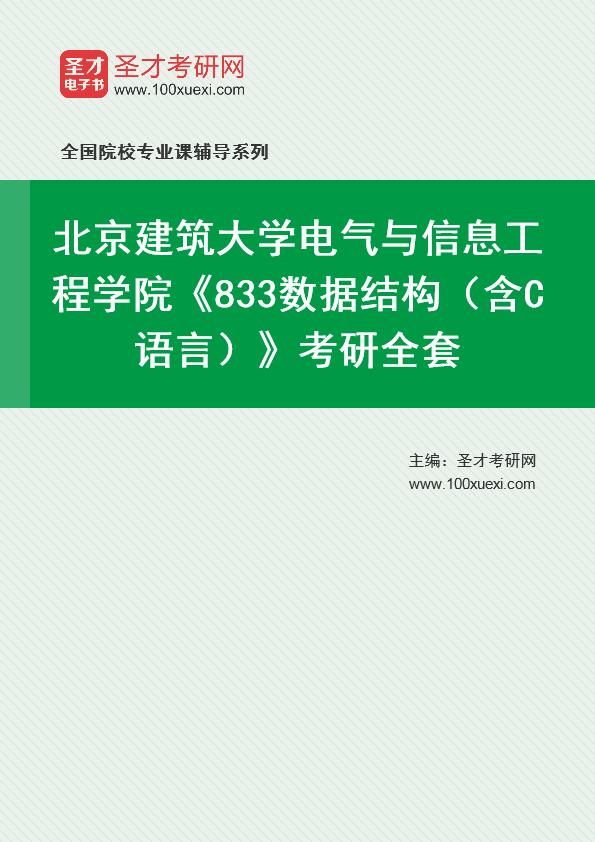 2021年北京建筑大学电气与信息工程学院《833数据结构(含C语言)》考研全套
