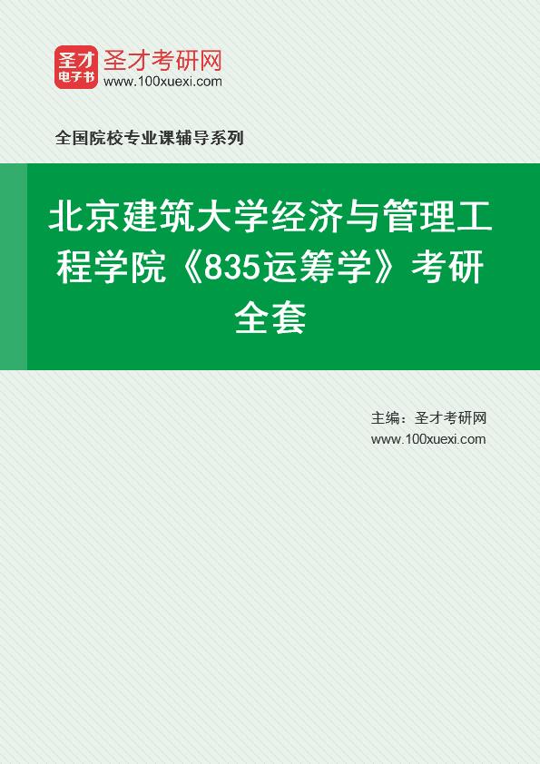 2021年北京建筑大学经济与管理工程学院《835运筹学》考研全套