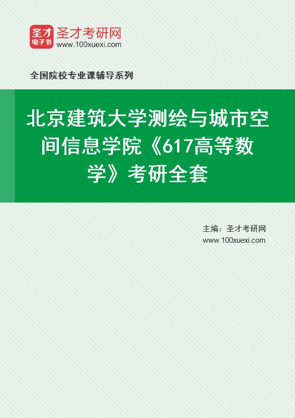 2021年北京建筑大学测绘与城市空间信息学院《617高等数学》考研全套