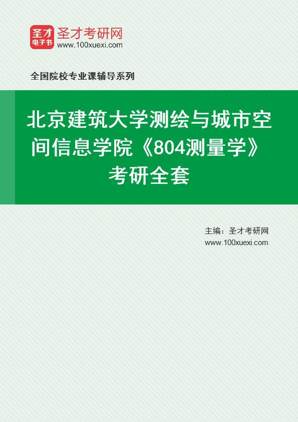 2021年北京建筑大学测绘与城市空间信息学院《804测量学》考研全套