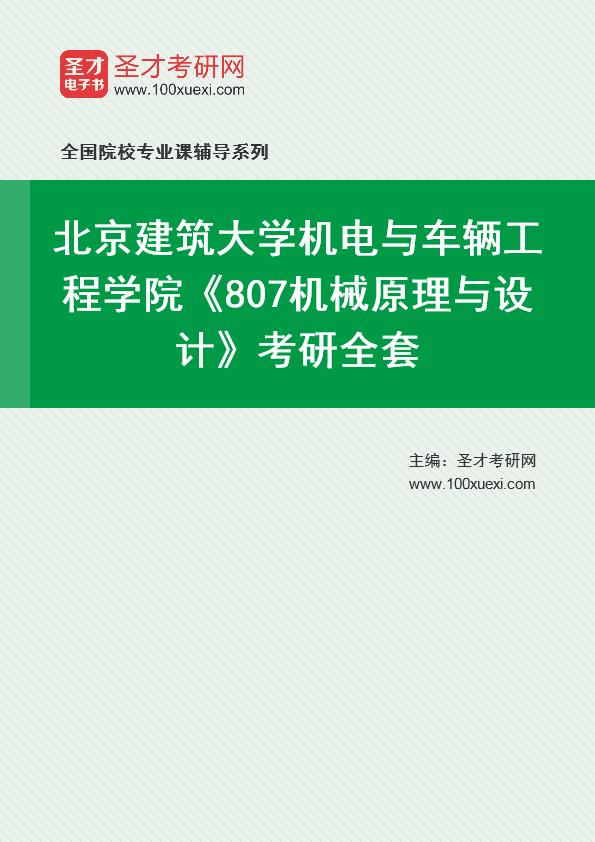 2021年北京建筑大学机电与车辆工程学院《807机械原理与设计》考研全套