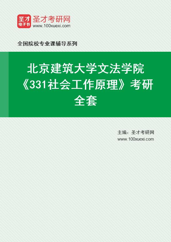 2021年北京建筑大学文法学院《331社会工作原理》考研全套