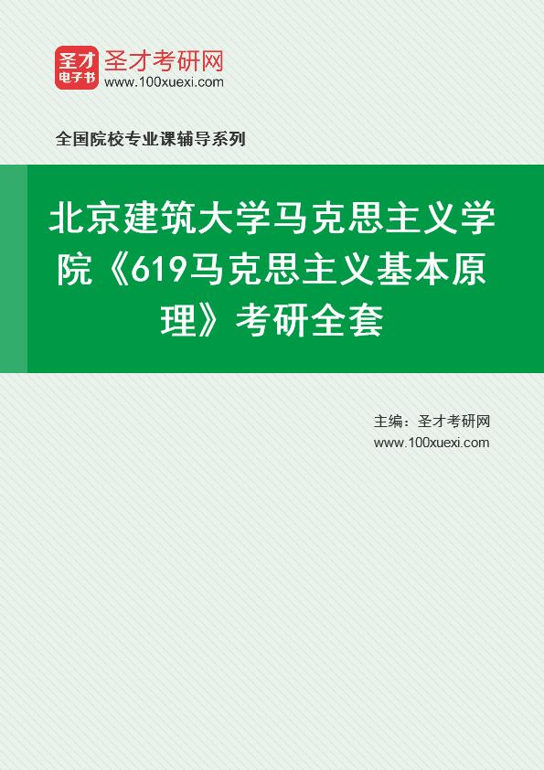 2021年北京建筑大学马克思主义学院《619马克思主义基本原理》考研全套