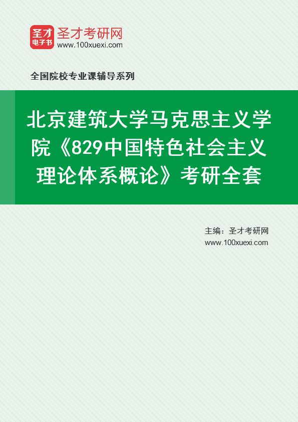 2021年北京建筑大学马克思主义学院《829中国特色社会主义理论体系概论》考研全套