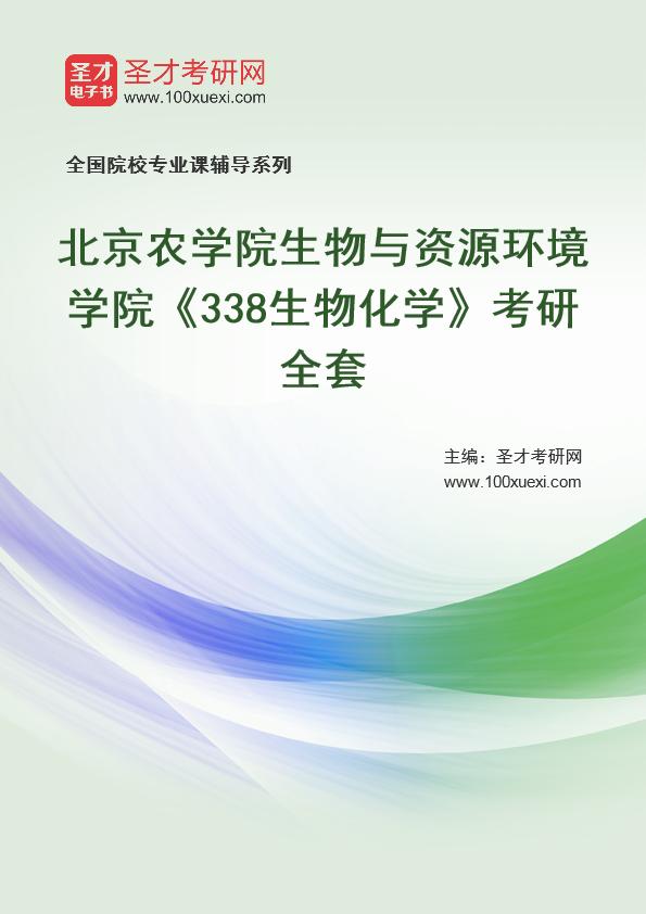 2021年北京农学院生物与资源环境学院《338生物化学》考研全套