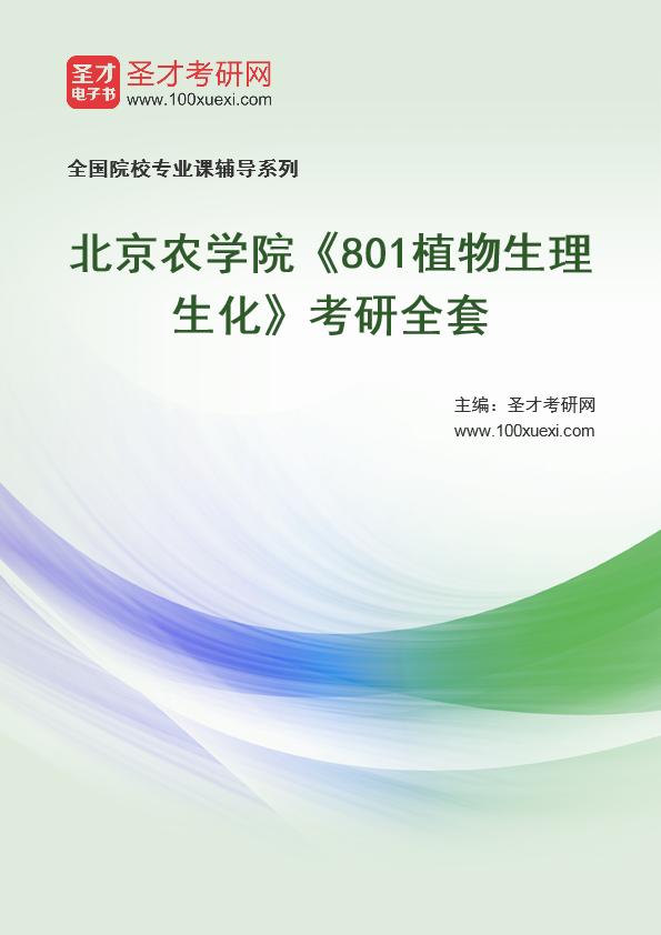 2021年北京农学院《801植物生理生化》考研全套