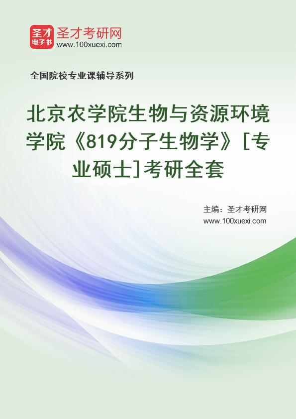 2021年北京农学院生物与资源环境学院《819分子生物学》[专业硕士]考研全套