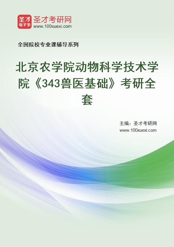 2021年北京农学院动物科学技术学院《343兽医基础》考研全套