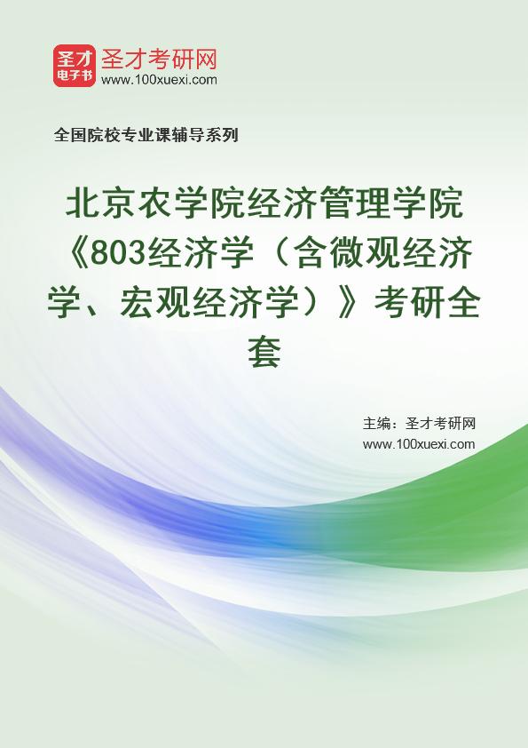 2021年北京农学院经济管理学院《803经济学(含微观经济学、宏观经济学)》考研全套