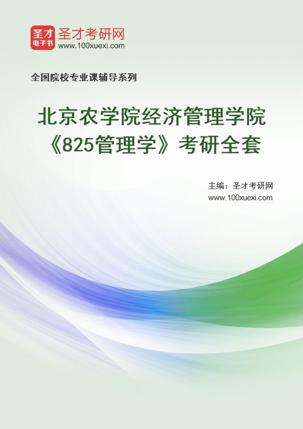2021年北京农学院经济管理学院《825管理学》考研全套