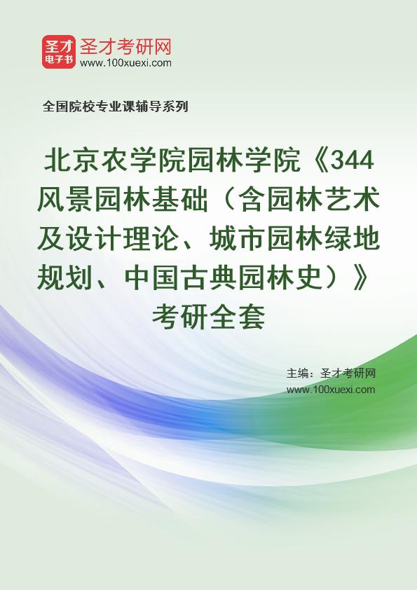 2021年北京农学院园林学院《344风景园林基础(含园林艺术及设计理论、城市园林绿地规划、中国古典园林史)》考研全套